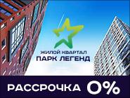 Квартал «Парк Легенд». 160 тыс. за м² 5 мин. пешком до м. Автозаводская